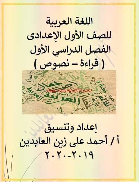 مذكرة اللغة العربية  للصف الأول الاعدادى ترم اول 2020 أ. أحمد على – موقع مدرستى