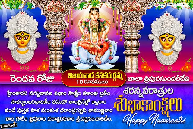 vijayawada kanakadurgamma 10 roopalu information-2nd day sri balatripurasundari deavi roopam with information