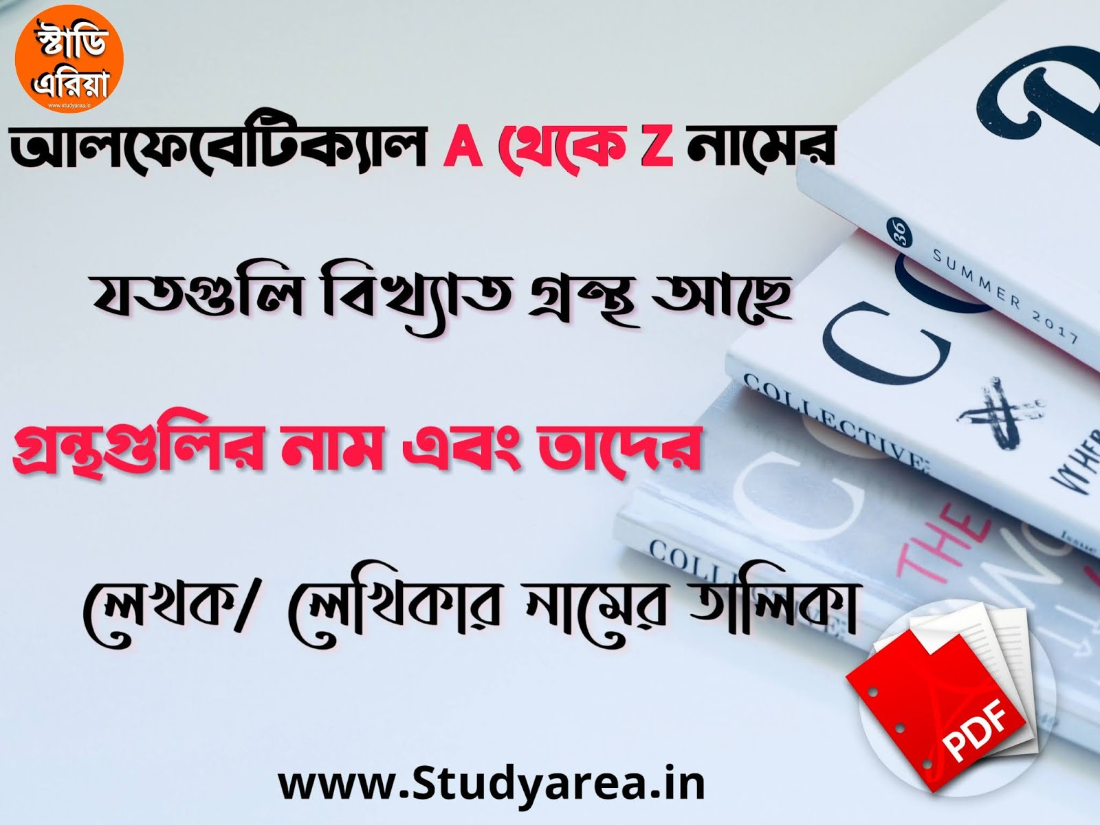 List of famous books and their authors - list -in Bengali PDF