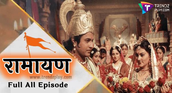 रामायण के सभी एपिसोड देखे हिंदी में
