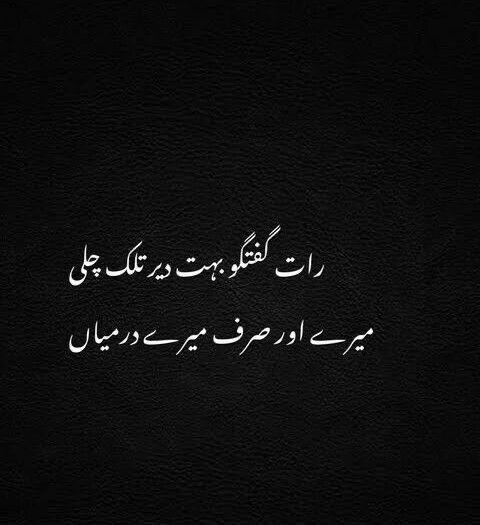 sad poetry sms in urdu 2 lines