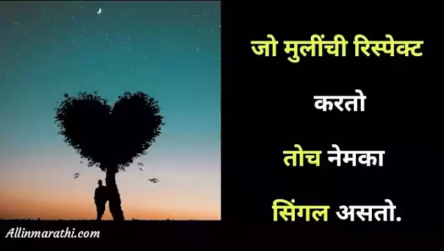 सिंगल स्टेटस मराठी | Single status marathi | attitude single status | funny single status marathi.