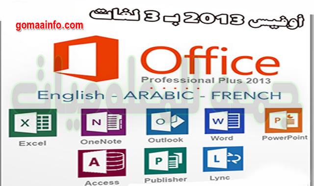 تحميل أوفيس 2013 بـ 3 لغات | بتحديثات مايو 2020