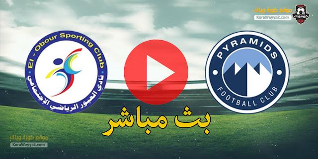 نتيجة مباراة بيراميدز والعبور بالقليوبية اليوم 13 مارس 2021 في كأس مصر