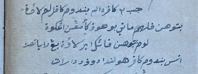 Doa Tsunami Untuk Belanda di Pulau Aceh, tahun 1325 H / 1907 M