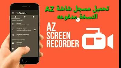 مسجل الشاشة AZ