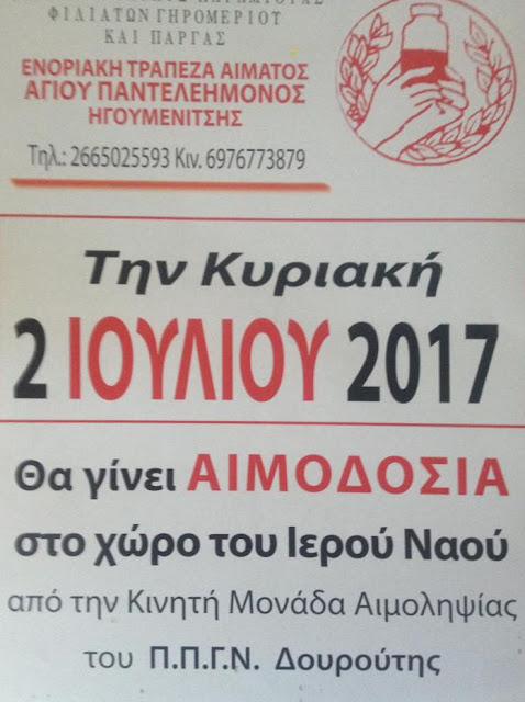 Αιμοδοσία την Κυριακή στον Ι.Ν. Αγίου Παντελεήμονος Ηγουμενίτσας