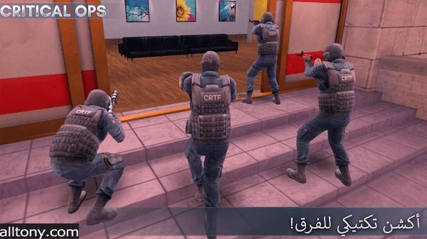 تنزيل لعبة Critical Ops: Online للأيفون والأندرويد APK رابط مباشر