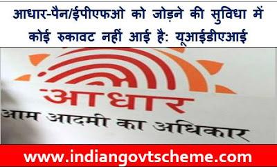 Aadhaar – PAN/EPFO linking facility: UIDAI