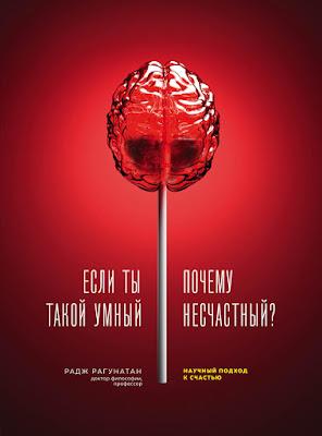 """Книга Раджа Рагунатана """"Если ты такой умный, почему несчастный: научный подход к счастью"""" - это №4 в моем рейтинге книг о счастье"""