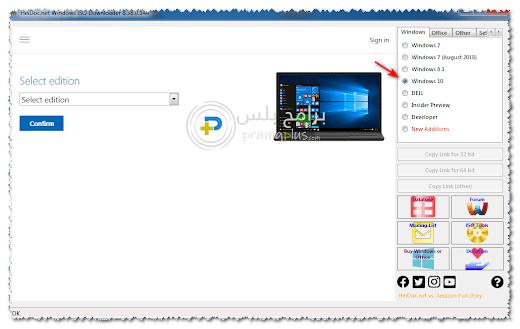 برنامج Microsoft Windows and Office ISO