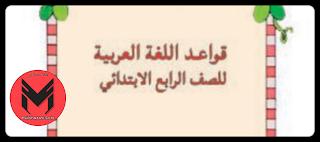 كتاب قواعد اللغة العربية للصف الرابع الأبتدائي النسخة الجديدة 2020