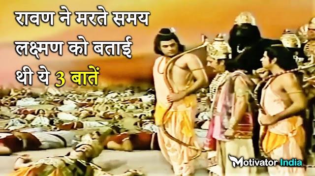 रावण ने मरते समय लक्ष्मण को तीन बातें बताई थी | What Ravan told Lakshman on his deathbed