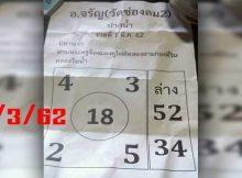 เลข ล็อค กอง สลาก 16 9 62