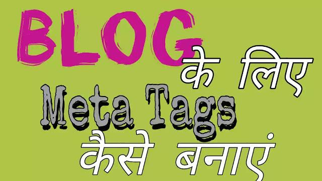 Blog ke liye meta tag generate