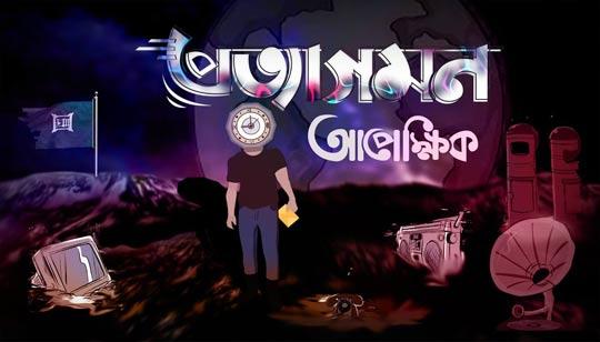 Protyagomon Lyrics by Apekkhik Band