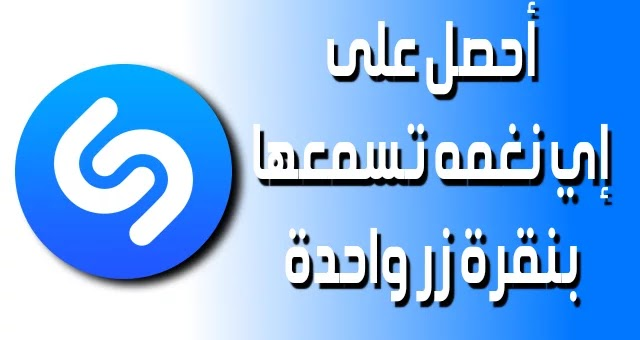 شزام,Shazam,download,تحميل,موسيقى