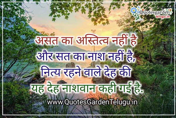 best-suvichar-anmol-vachan-beautiful-motivational-shayari-in-hindi-for-best-whatsapp-status