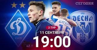 «Динамо К » — «Десна»: прогноз на матч, где будет трансляция смотреть онлайн в 19:00 МСК. 11.09.2020г.