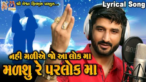 gaman santhal, gaman santha new song, gaman santhal sad song, gaman santhal gujarati sad song, madashu re parkol ma, Nahi Madiye Jo Aa Lok Ma Madshu Re Parlok Ma, 2019, Gaman Santhal New Video Song,