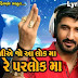 Nahi Madiye Jo Aa Lok Ma Madshu Re Parlok Ma lyrics - Gaman Santhal new sad song