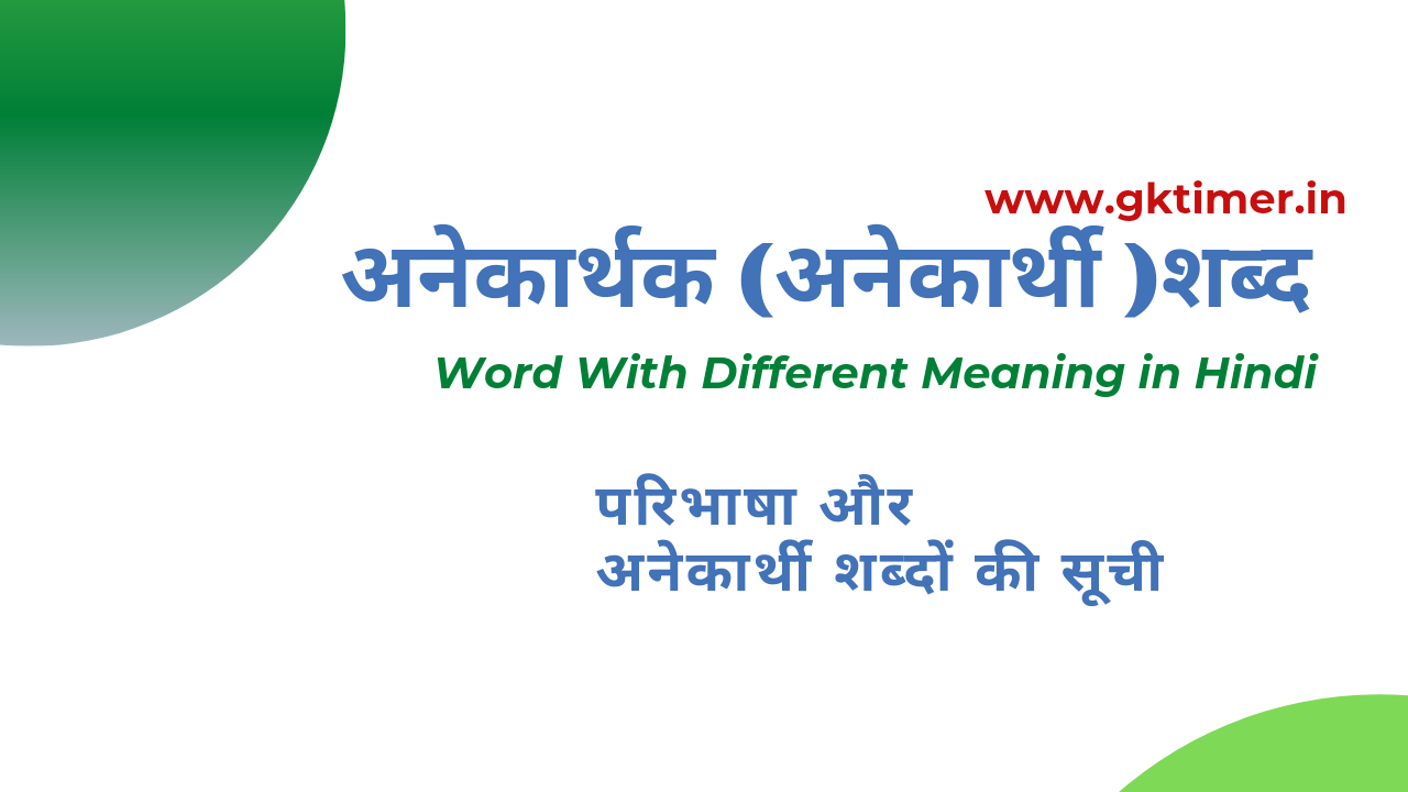 अनेकार्थक शब्द || Words With Different Meanings in Hindi