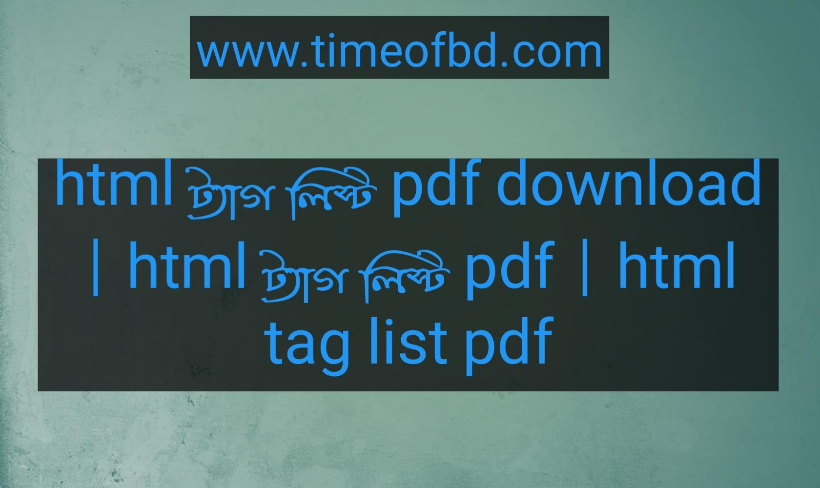 html ট্যাগ লিস্ট pdf download, html ট্যাগ লিস্ট pdf, html ট্যাগ লিস্ট পিডিএফ ডাউনলোড, html ট্যাগ লিস্ট পিডিএফ,