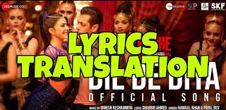 Dil De Diya Lyrics in English | With Translation | – Radhe | Kamaal Khan x Payal Dev
