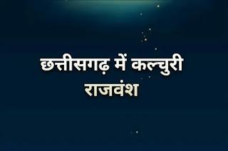 छत्तीसगढ़ में कलचुरी राजवंश - Kalchuri dynasty in Chhattisgarh
