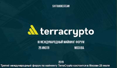 Третий международный форум по майнингу TerraCrypto состоится в Москве 25 июля