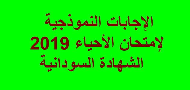 الاجابات النموذجية لامتحان الاحياء الشهادة السودانية 2019