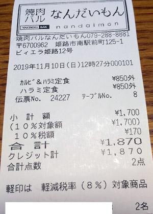 焼肉バル なんだいもん 2019/11/10 飲食のレシート