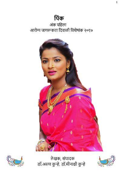 Best Marathi Books Pdf