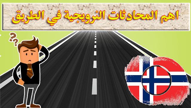 """جديد: اهم المحادثات النرويجية السؤال عن الطريق  """"Spørsmål om veien """""""