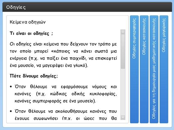 http://atheo.gr/yliko/zp/odigies/interaction.swf