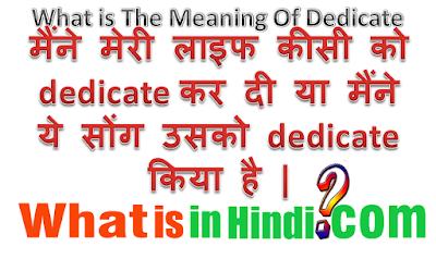 Dedicate का मतलब क्या होता है