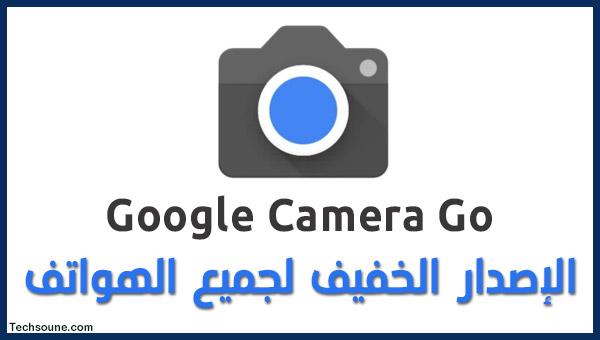 تحميل تطبيق GCam Go لجميع لهواتف الأندرويد Google Camera Go
