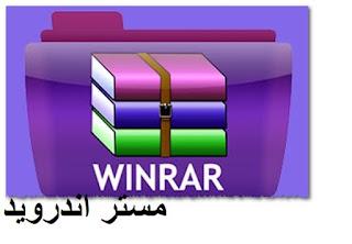 تحميل برنامج لفتح ملفات rar للكمبيوتر عن طريق برنامج Winrar