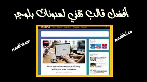 افضل قالب تقني لمدونات بلوجر | blogger template