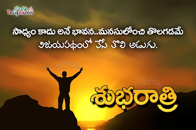 good-morning-telugu-success-quotes-and-greetings-hd-wallpapers-for-whatsapp