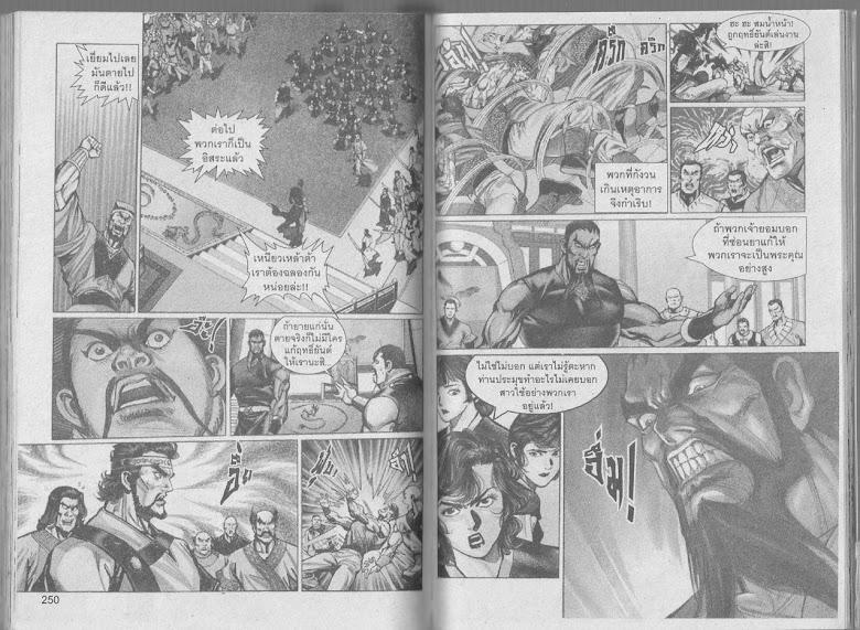 Demi Gods & Semi Devils - หน้า 124
