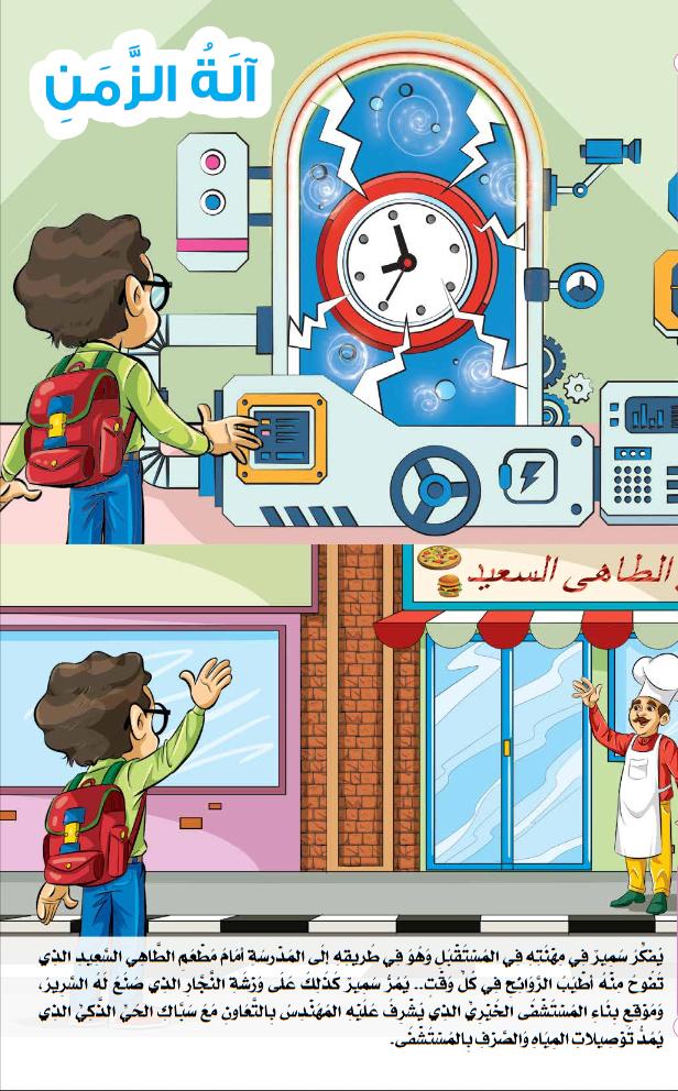 قصص الاستماع للصف الثانى الابتدائى منهج اللغة العربية الجديد ترم أول 2020 7