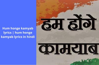 Hum honge kamyab lyrics