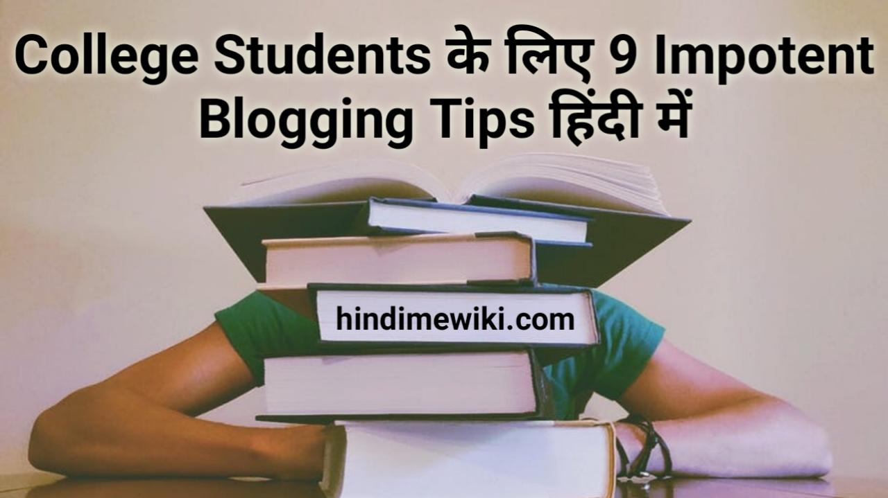 College Students के लिए 9 Impotent Blogging Tips हिंदी में