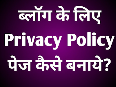 Blog Ke Liye Privacy Policy Page Kaise Banaye? Full Information In Hindi