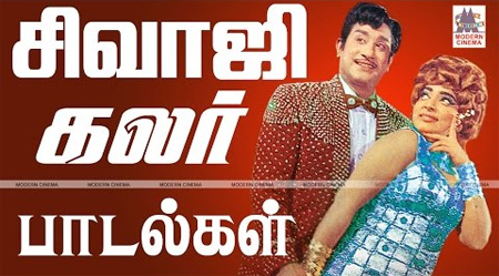 Sivaji Color Songs – Old Is Gold