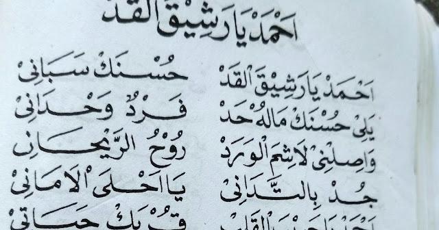 majelis sholawat attaufiq sholawat lengkap