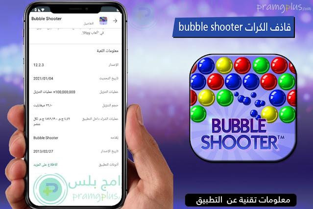 معلومات تنزيل لعبة Bubble Shooter