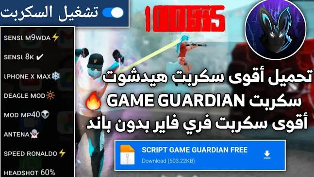 أقوى سكربت Game Gardian فري فاير   سكربت هيدشوت 100%   script free faire Game Gardian