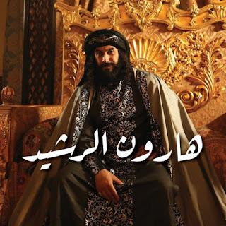 مسلسلات رمضان 2018: مواعيد عرض مسلسل هارون الرشيد بطولة قصي خوري وعابد فهد علي قناة أبوظبي